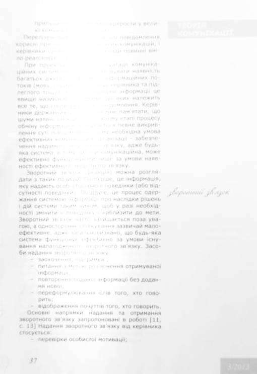 IMG 0968 1 510x743 - Белые полосы при печати, что делать?